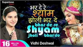 श्याम झोली भर दे - भरदे रे श्याम झोली भरदे - Shyam Jholi Bhar De - VIDHI DESHWAL - HIT BHAJAN 2020