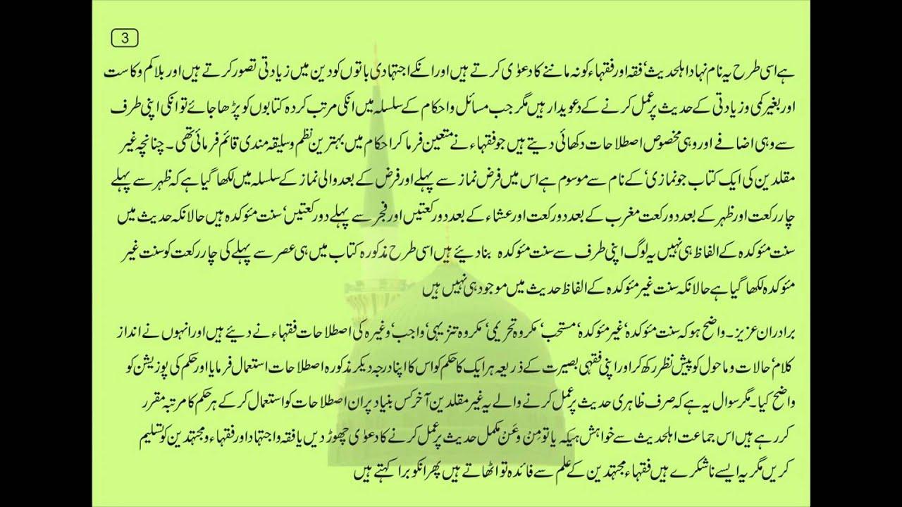 Ahle Hadees Ghair Muqaladeen ki Haqeeqat - YouTube