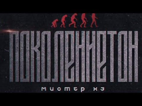 МИСТЕР ХЭ- ПОКОЛЕНИЯТОН/DISS RAP 2021 (Prod. Eleven Empire Beats)