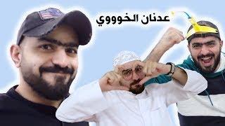 منو اشتاق حق عدنان الخوووووووي 😂