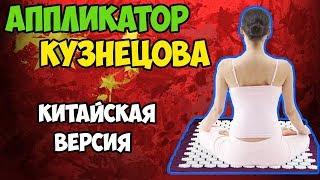 Аппликатор Кузнецова с Aliexpress или иглоукалывание у себя дома!