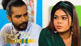 Aaliya | Episode 44 - (2021-06-02) | ITN Thumbnail