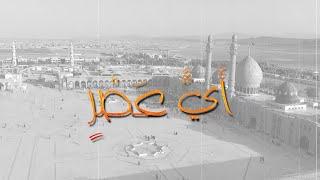 أي عصر؟ | مصطفى عبدالعزيز - محمد باقر الطائي