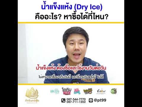 น้ำแข็งแห้ง ( Dry ice ) คืออะไร??