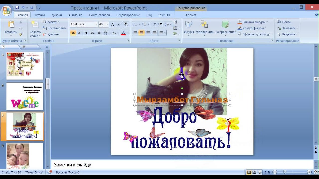Создать открытку на компьютере с надписью