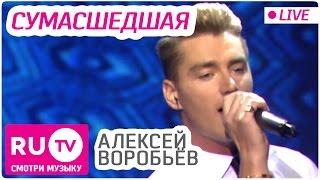 Алексей Воробьев - Сумасшедшая (Live)