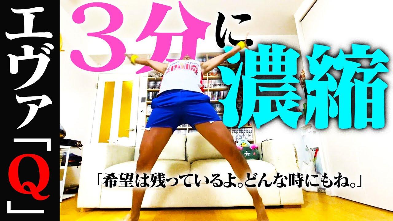 【これで完璧】ヱヴァンゲリヲン新劇場版:Qを3分に圧縮して、完全再現!【今すぐ映画館へ】