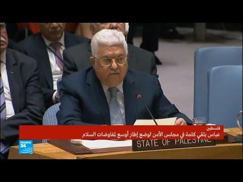 الكلمة الكاملة للرئيس الفلسطيني محمود عباس في مجلس الأمن