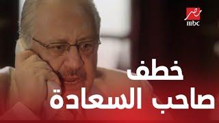 الحلقة 29 من صاحب    السعادة صاحب السعادة اتخطف والكل بيدور عليه