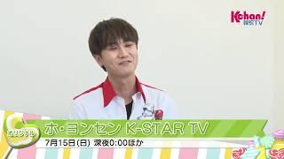 Credit:Kchan!韓流TV 「K‐STAR TV」 ◇ホ・ヨンセン編 7月15日スタート ...