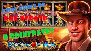 постер к видео Слот Book of Ra|Книга Ра. Как Играть и Всегда Выигрывать в Игровые Автоматы? Самое Честное казино
