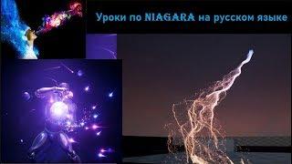 Урок по Niagara в Unreal Engine 4. На русском языке. (Частицы). Перевод
