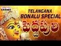 Popular Telangana Bonalu Special Songs Pedda Puli Telugu Devotional Pedda Pulli Eshwar