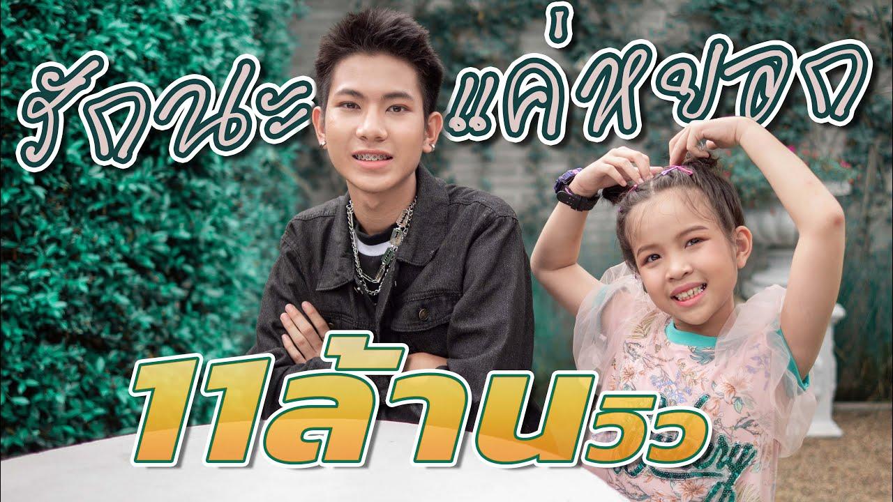 Focus \u0026 Film Family Gang - รักนะแค่หยอก 【 Official MV 】