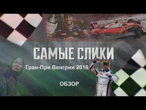 Формула 1 Гран-при Венгрии 2016 Обзор Самые слики