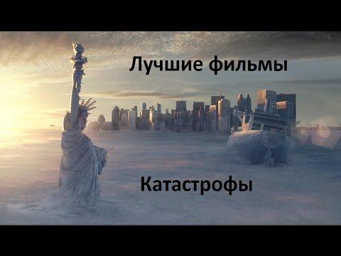 Фильмы про катастрофы и апокалипсис скачать торрент в