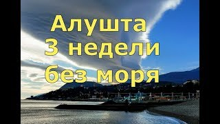 🔴 Крым 2018 🔴 Алушта 2018  🔴 Крым зимой какой он ? Где снег,а где его нет до сих пор.