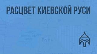 Расцвет Киевской Руси. Видеоурок по истории России 10 класс