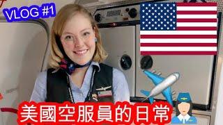 ✈️ 美國空服員的日常 VLOG #1 【17個小時在奧斯汀】???????? Flight Attendant VLOG