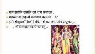 RAMRAKSHA STOTRA with Lyrics  by Anuradha