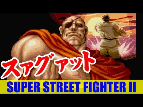 [高画質] サガット(Sagat) エンディング and スタッフロール - SUPER STREET FIGHTER II