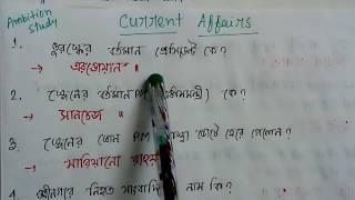 461. CURRENT AFFAIRS 2018 IN BENGALI LANGUAGE