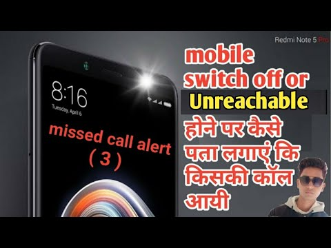 Missed Call Alert Activated || How To Activate Missed Call Alert In Android