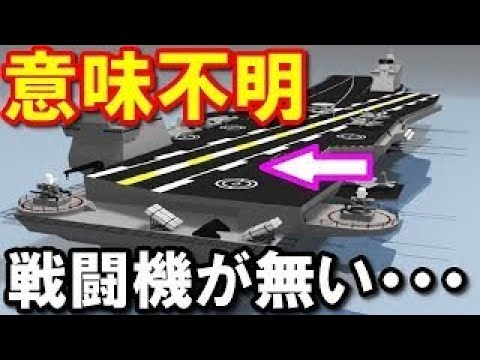【衝撃】日本も驚く韓国の空母建造裏話! 搭載する戦闘機が無いのに何の為に開発するの? 意味不明な驚愕の真相とは?『海外の反応』 ! ! !