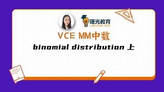 VCE 中数MM —binomial distribution 上 (byWitney 老师)