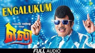 Engalukum Kaalam Varum | Full Audio | Eli | Vadivelu | Vidyasagar | Pulamaipithan | Yuvaraj Dhayalan