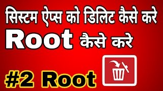 how to root and uninstall system apps in hindi root kaise kare or system apps ko kaise delete kare