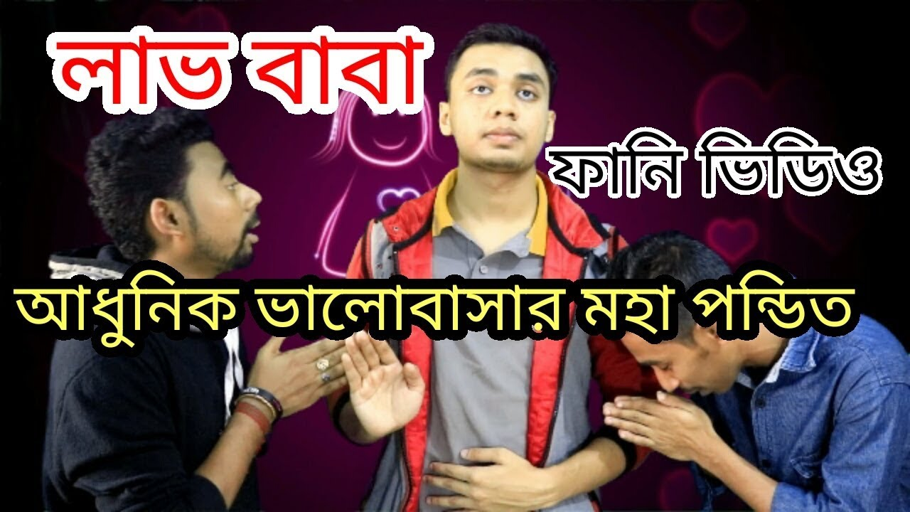 Bangla new funny video 2018|LOVE BABA| লাভ বাবা |Comedy Natok|Bangladeshi|Zuhayr ratul বুয়া|Jokes
