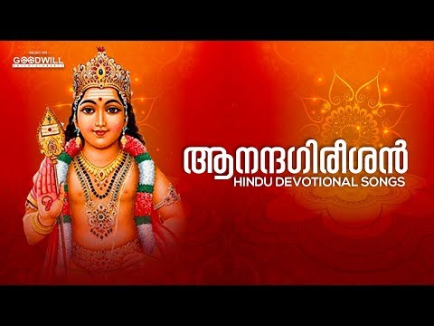 aananda gireeshan hindu devotional songs audio jukebox devotional hits