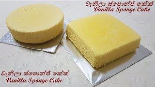 Vanilla Sponge Cake - වැනිලා ස්පොන්ජ් කේක් #2 - Episode 26