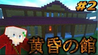 【マイクラホラー脱出】この館、呪われてるみたいです#2【黄昏の館】
