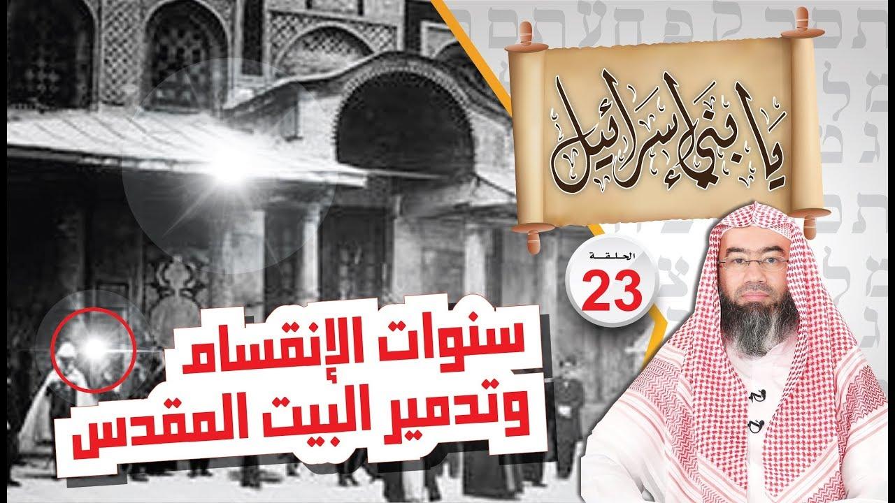 سنوات  الإنقسام وتدمير المسجد الأقصى .. نبيل العوضي يابني إسرائيل الحلقة ( 23 )