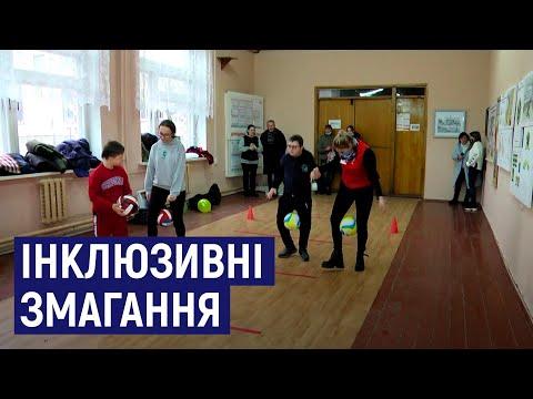 Суспільне Житомир: У Житомирі влаштували інклюзивні змагання для дітей з інвалідністю