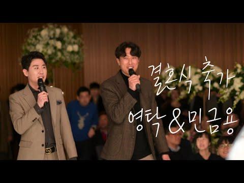 영탁&민금용 결혼식 축가 앵콜곡 :: 사랑의서약