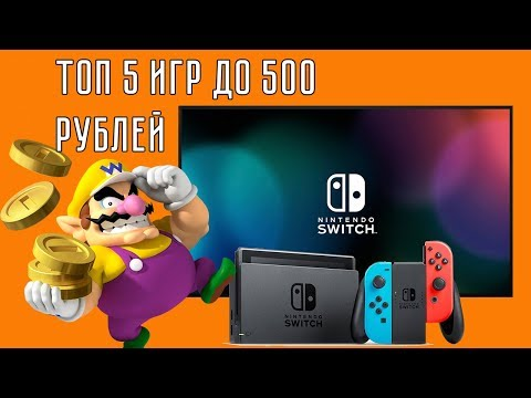 Топ 5 недорогих игр на Nintendo Switch в eShop [ до 500 рублей ] #2