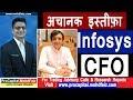 अचानक इस्तीफ़ा Infosys  CFO
