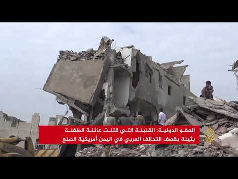 العفو الدولية: التحالف العربي ارتكب في اليمن انتهاكات  - 13:21-2017 / 9 / 22