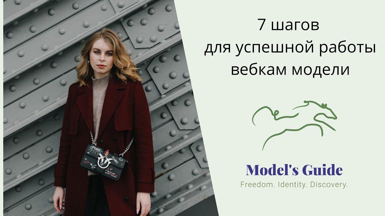 Отзывы работы вебкам модели работа девушке водителю