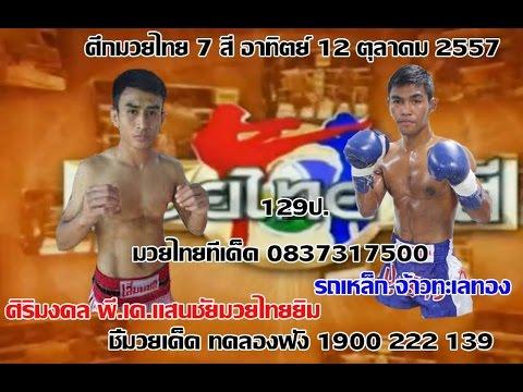 ทัศนะศึกมวยไทยเจ็ด อาทิตย์ที่ 12 ตุลาคม 2557 ทัศนะวิจารณ์ พร้อมฟอร์มหลัง