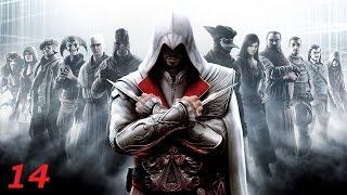 Прохождение Assassin's Creed: Brotherhood, ч.14 - Виртуальное обучение: Свободная гонка (GOLD)
