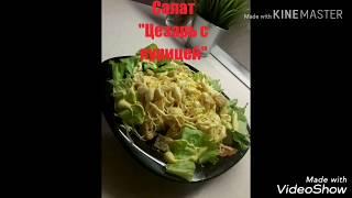 """Салат """"Цезарь"""" с курицей и сухариками.  Простой домашний рецепт"""