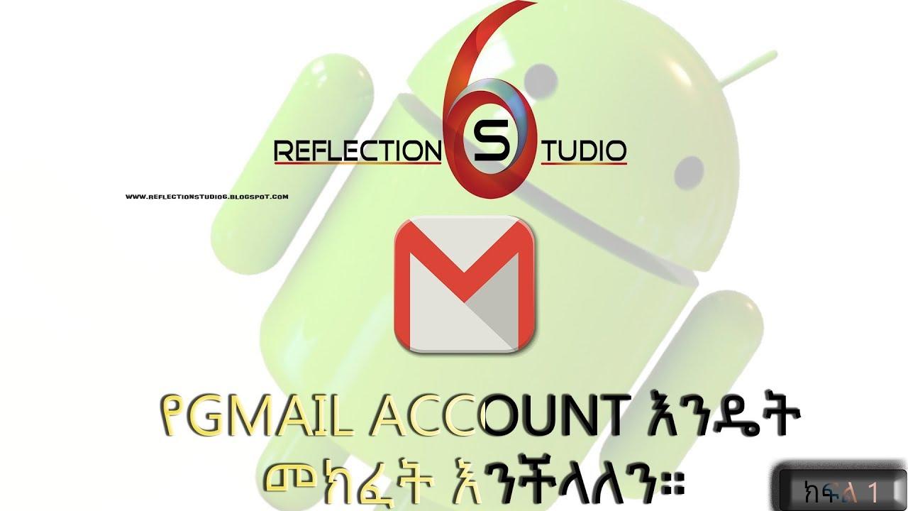 በቀላሉ እንዴት የGMAIL ACCOUNT ባለቤት መሆን ይቻላል። How to create Gmail account.