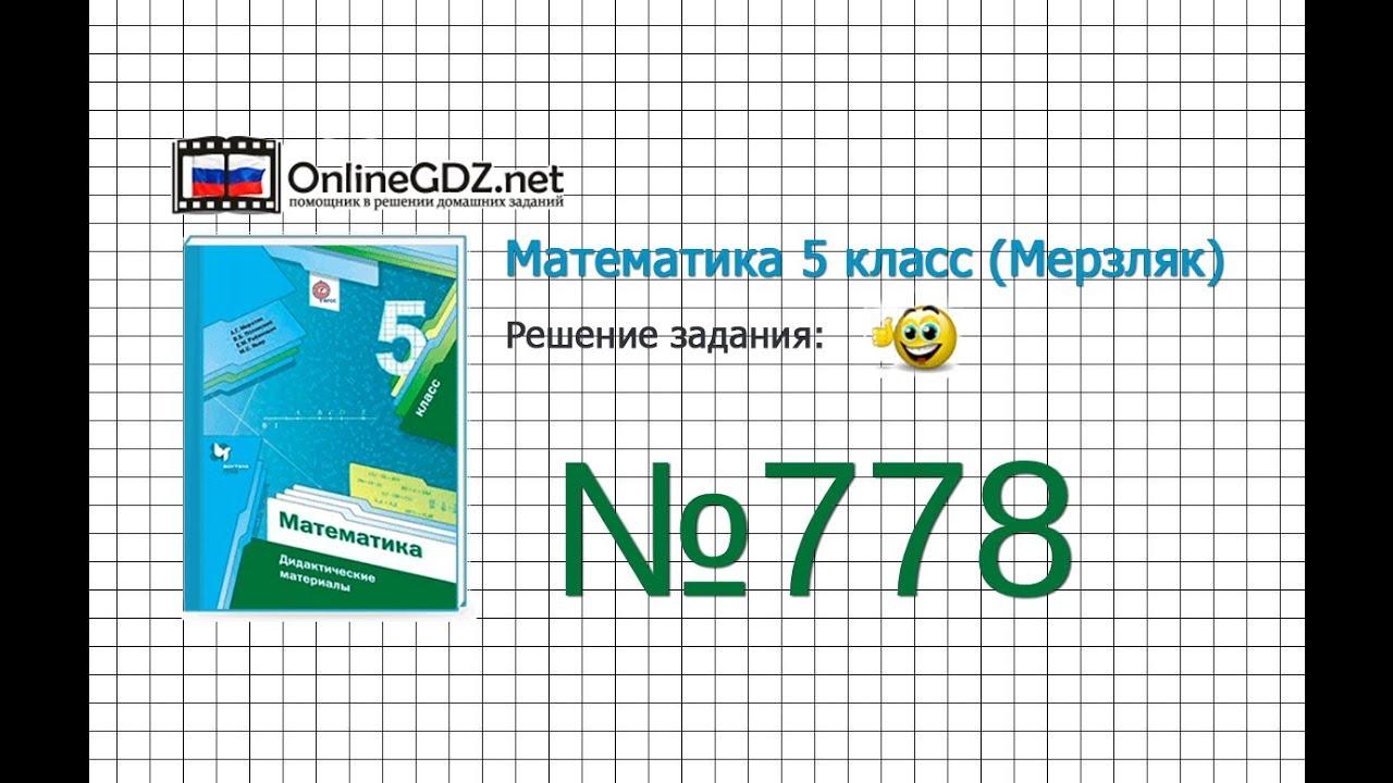 Решение задачи 778 помощь онлайн бесплатно студентам