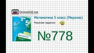 Задание №778 - Математика 5 класс (Мерзляк А.Г., Полонский В.Б., Якир М.С)