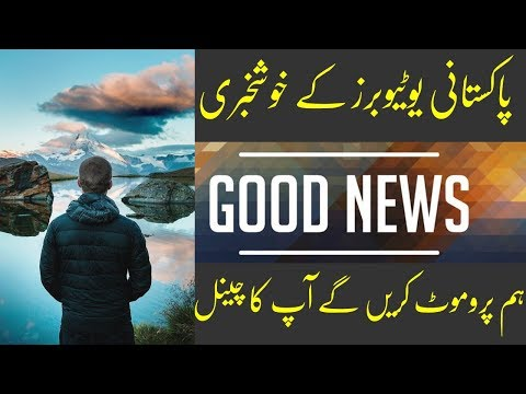 good-news-for-pakistani-youtubers.|we-will-promote-your-channels.|get-4000-hrs-&-1000-subscribers