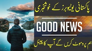 Good News For Pakistani Youtubers.|We will Promote Your Channels.|Get 4000 Hrs & 1000 Subscribers